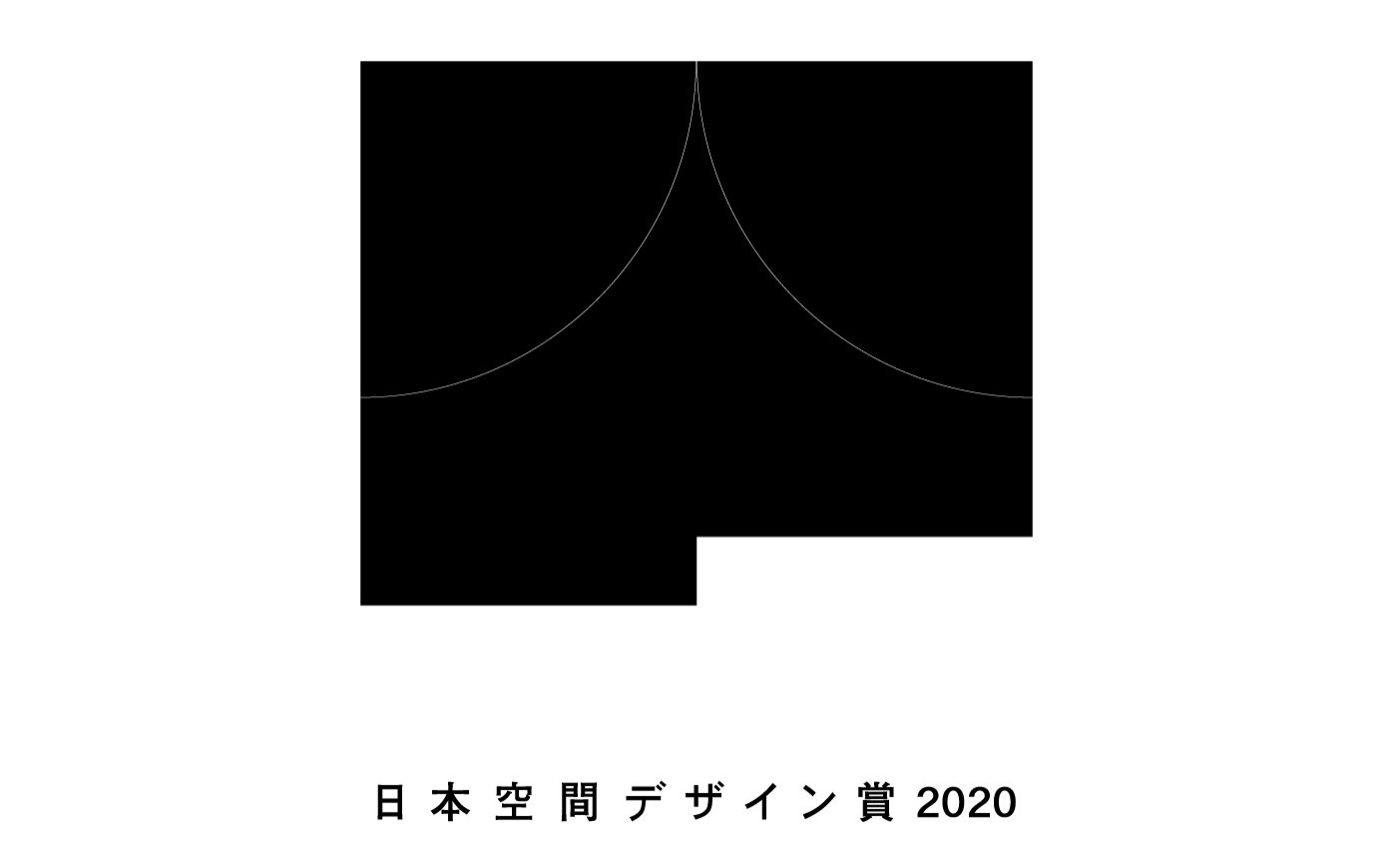 201026_日本空間デザイン賞2020.png